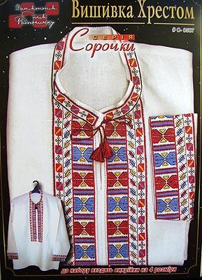 Вишивка - Схема для вишивки хрестиком  Сорочка  С-0507 3ea526d335048