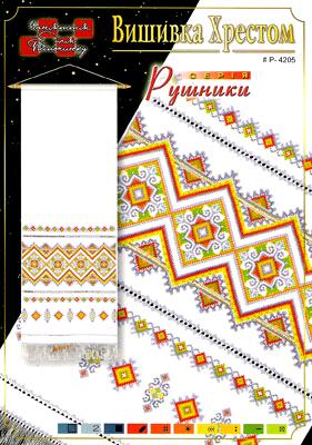 Вишивка - Схема для вишивки хрестиком  Рушник  Р-4205 Р-4205 9062e876200bb