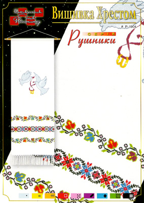 Вишивка - Схема для вишивки хрестиком  Рушник  Р-1904 Р-1904 50097ee8b6bd3