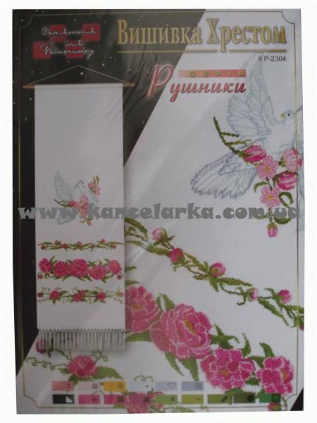 Вишивка - Схема для вишивки хрестиком  Рушник  Р-2304 Р-2304 1a86900b41a7f