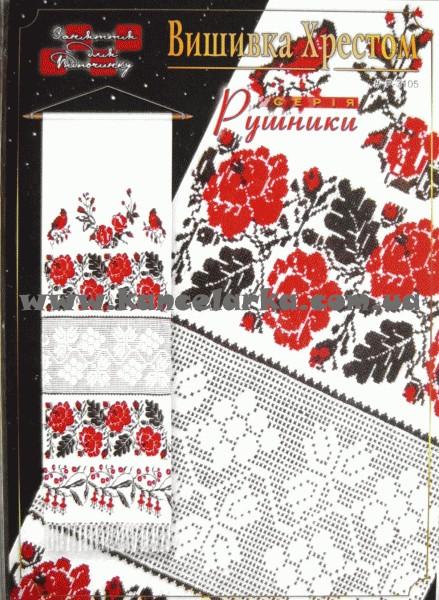 Схема для вишивки хрестиком '