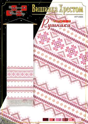 Вишивка - Схема для вишивки хрестиком  Рушник  Р-4005 Р-4005 713427847d0a4