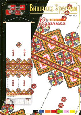 Схема для вишивки хрестиком  Рушник  Р-4606 ... 6d0b831ffa7dd