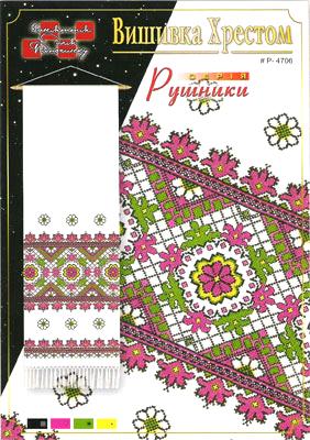 Схема для вишивки хрестиком  Рушник  Р-4706 ... 3512c48393435