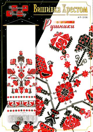Вишивка - Схема для вишивки хрестиком  Рушник  Р-5106 Р-5106 45a2ceecd5e76