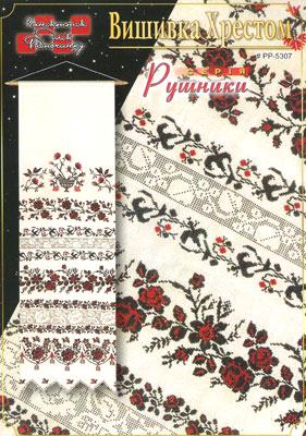 Вишивка - Схема для вишивки хрестиком  Рушник  Р-5307 Р-5307 d2934b076de56