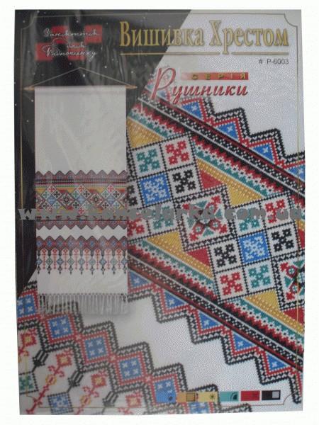 Вишивка - Схема для вишивки хрестиком  Рушник  Р-6003 Р-6003 74d0f85860cab