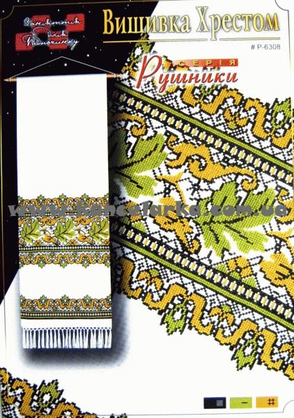 Схема для вишивки хрестиком  Рушник  Р-6308 ... 46b3cfad8a09b