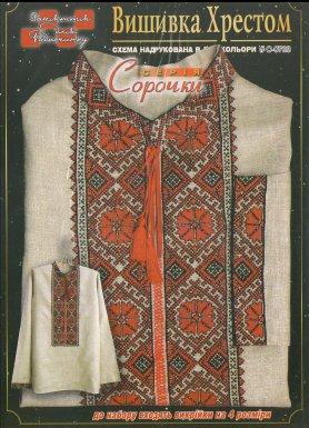 Вишивка - Схема для вишивки хрестиком  Сорочка  С-0708 abfa8bdadfc40