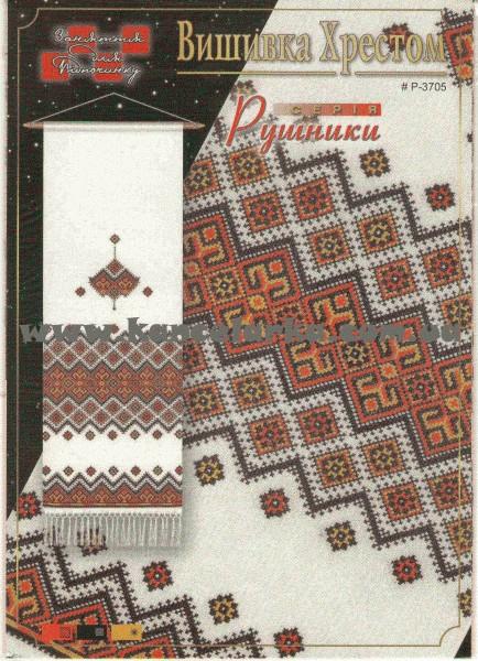 Вишивка - Схема для вишивки хрестиком  Рушник  Р-3705 Р-3705 ee886d8c4f812
