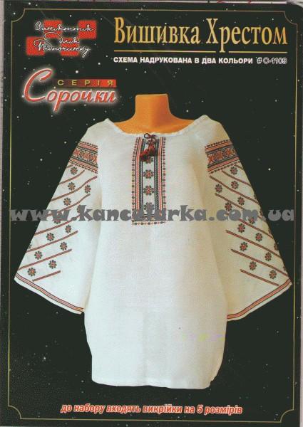 """Схема для вишивки хрестиком  """"Сорочка  """" С-1109."""