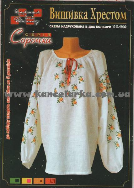 Схема для вишивки хрестиком сорочка