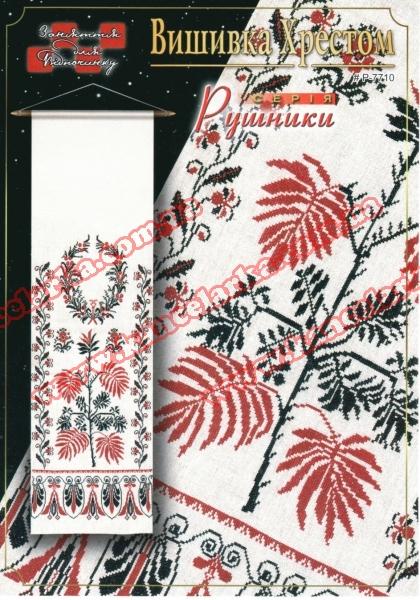 Вишивка - Схема для вишивки хрестиком  Рушник  Р-7710 Р-7710 505730570aed8