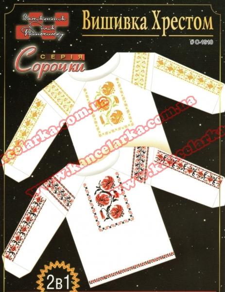 Схема для вишивки хрестиком 'Сорочка' С-1910 С-1910.
