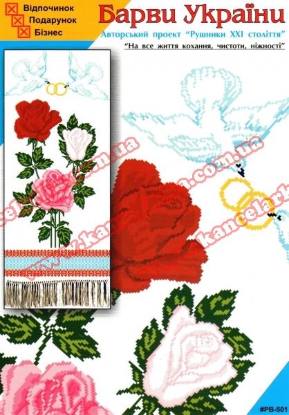 Вишивка - Схема для вишивки хрестиком  Рушник  РВ-501 РВ-501 905b8a1814324